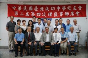 第二屆 第四次 理監事聯席會議代表照片