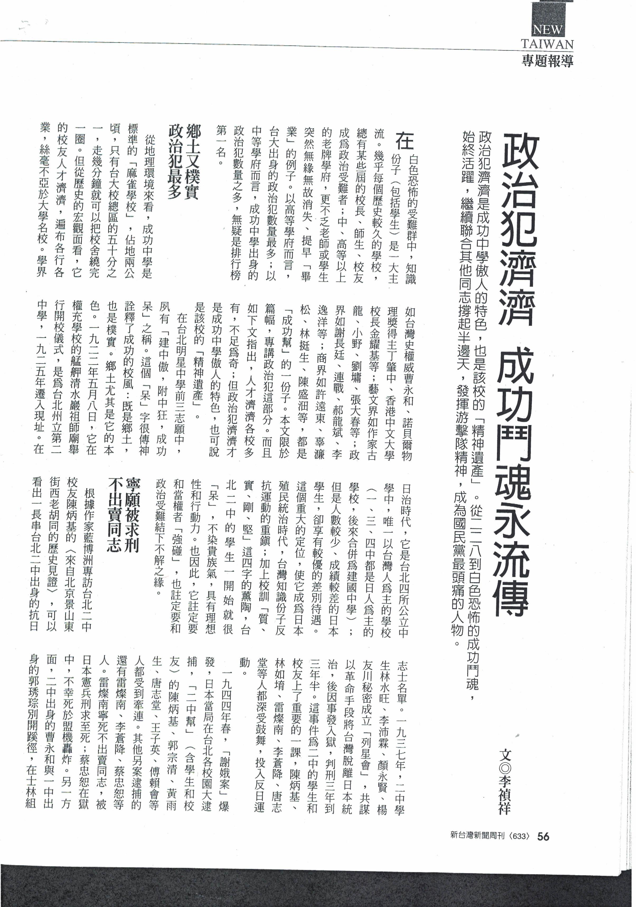 政治犯濟濟 成功鬥魂永流傳page1