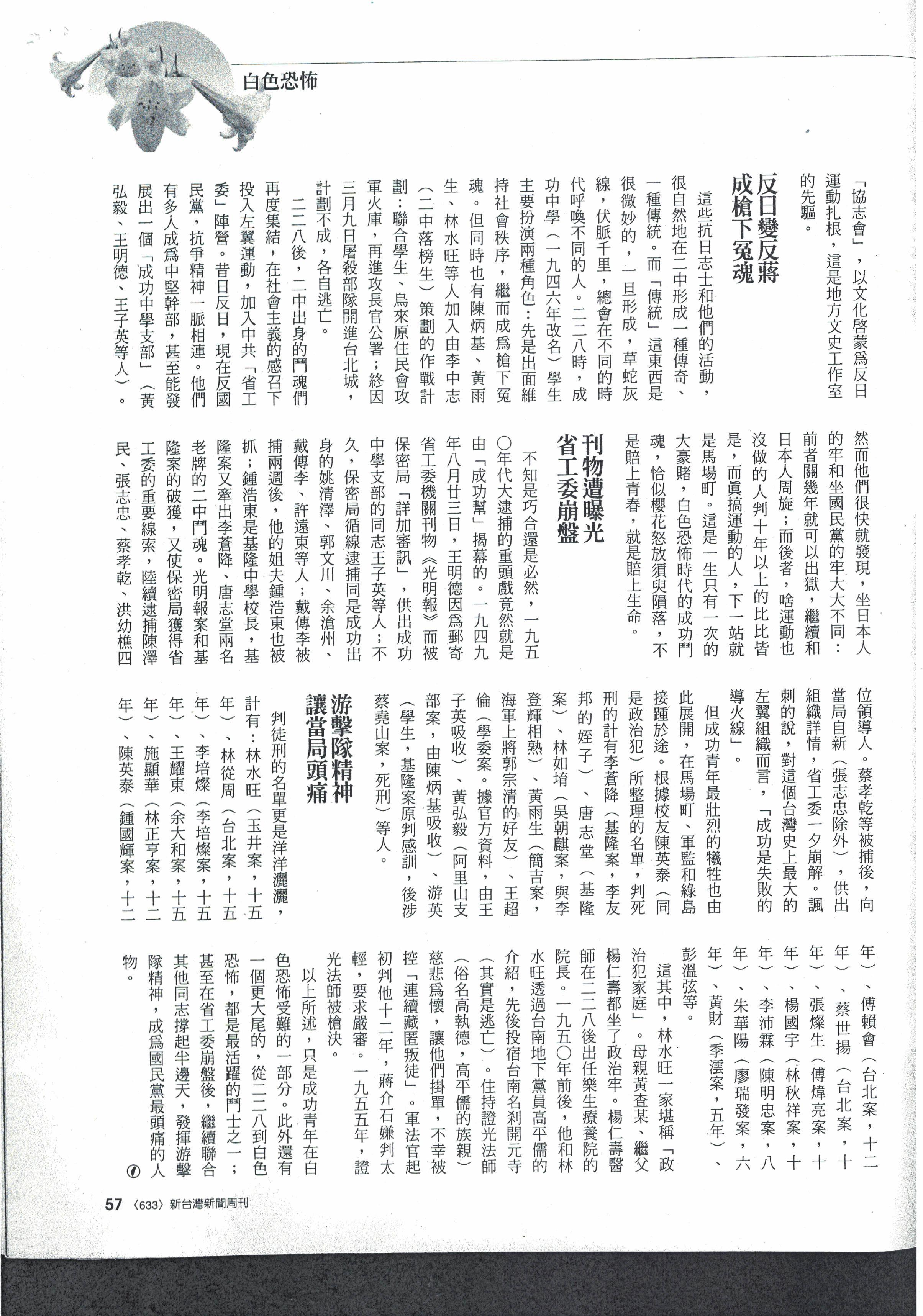 政治犯濟濟 成功鬥魂永流傳page2