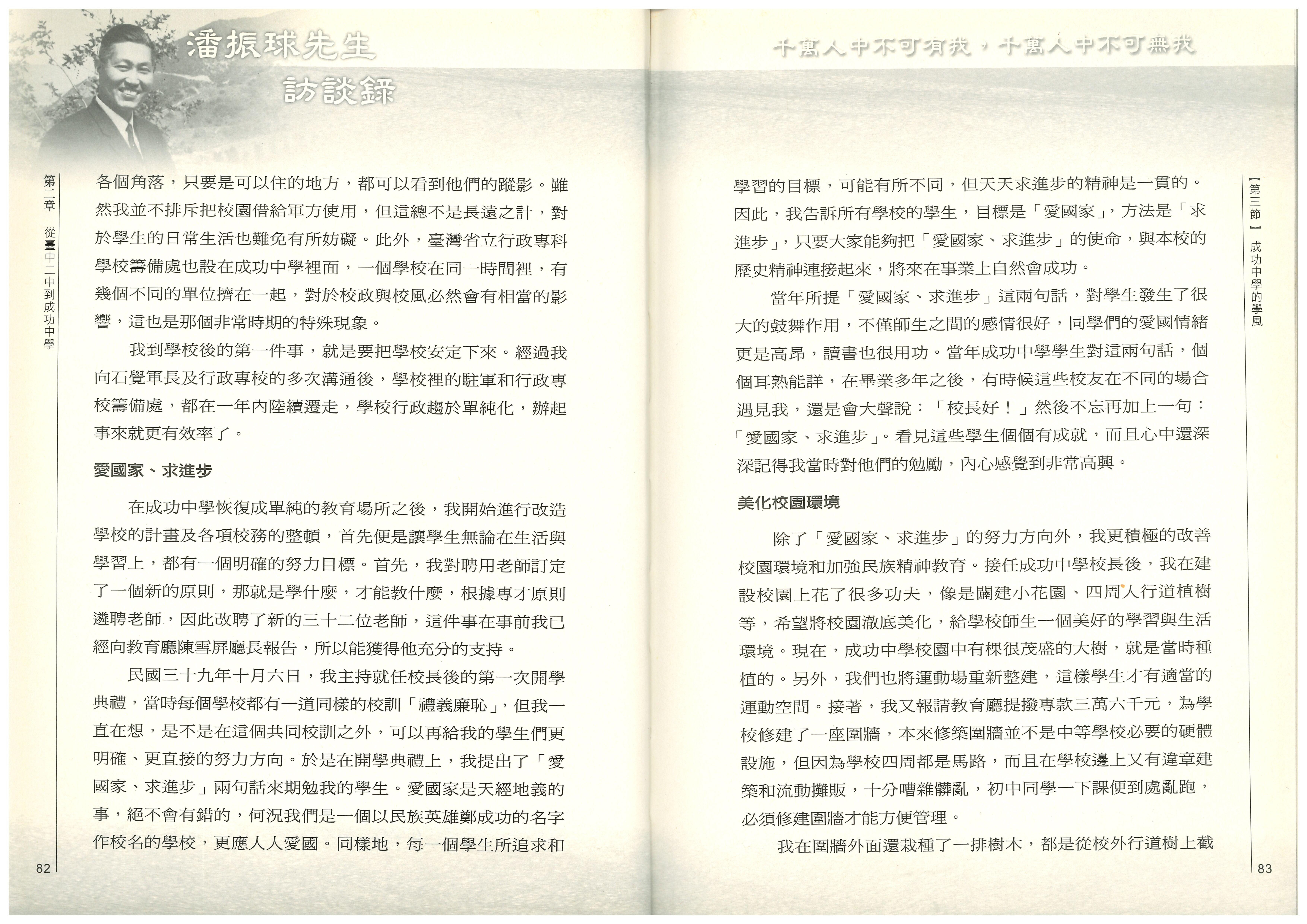 潘振球先生訪談錄p.82.83