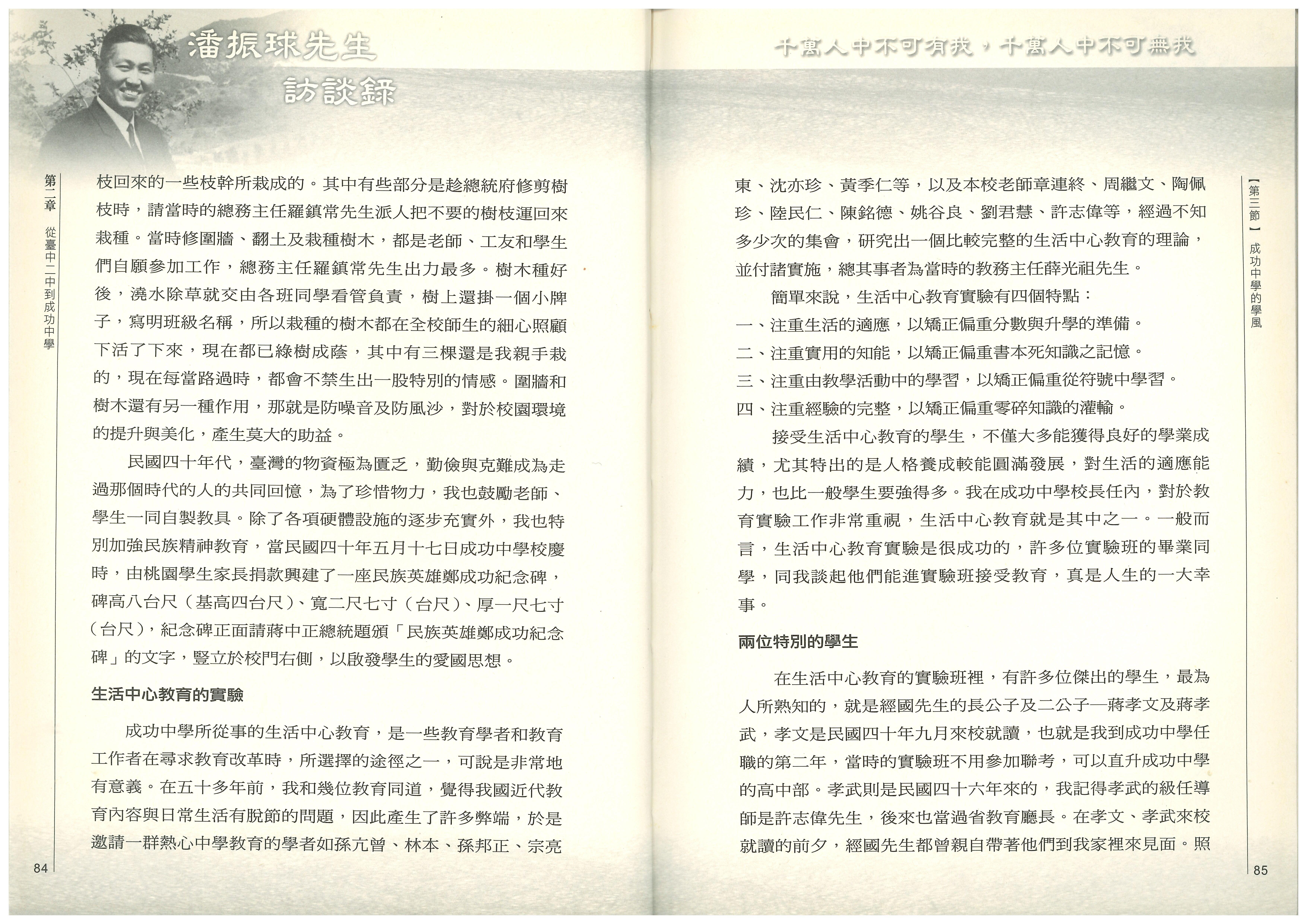 潘振球先生訪談錄p.84.85