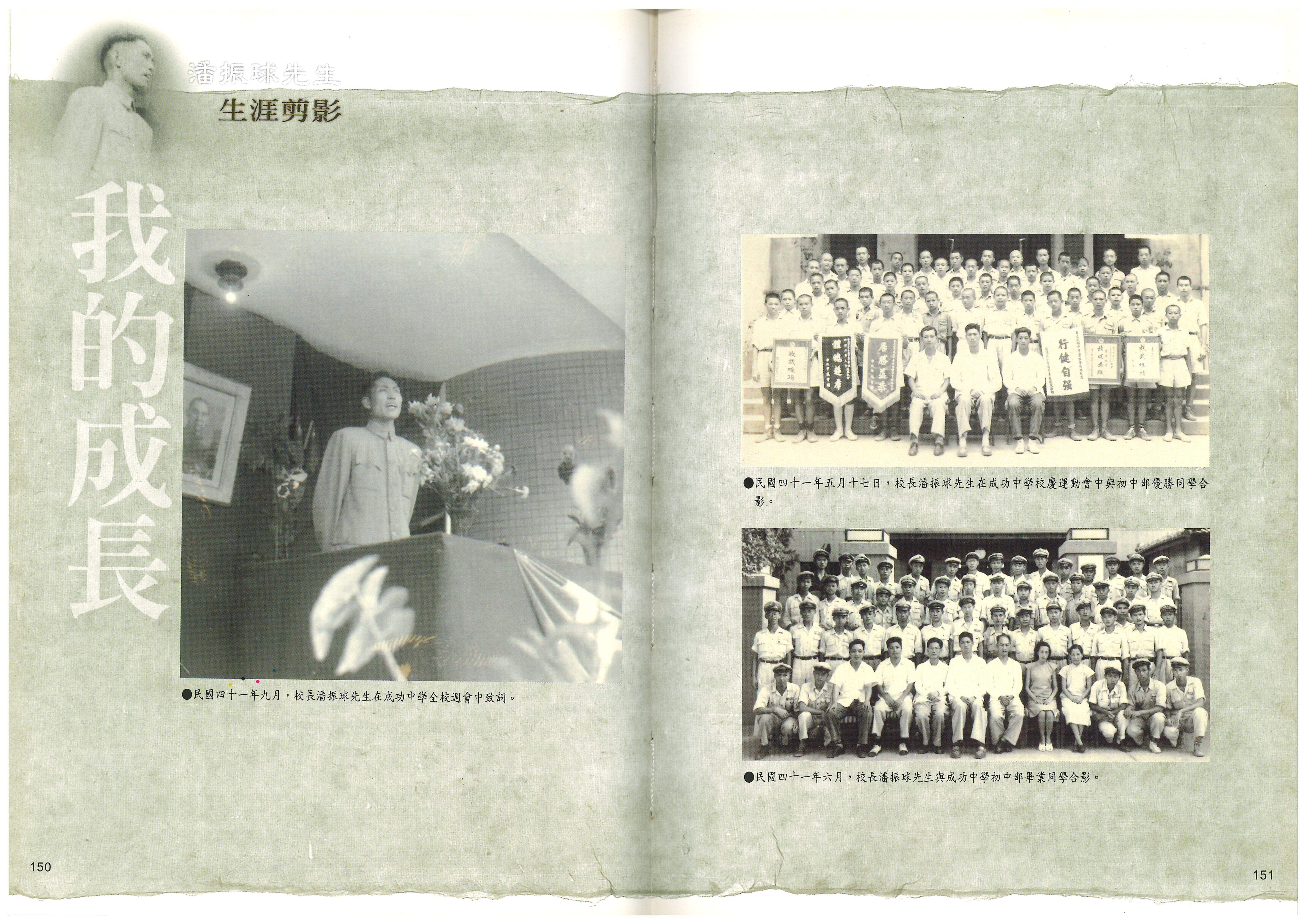 潘振球先生訪談錄p.150.151