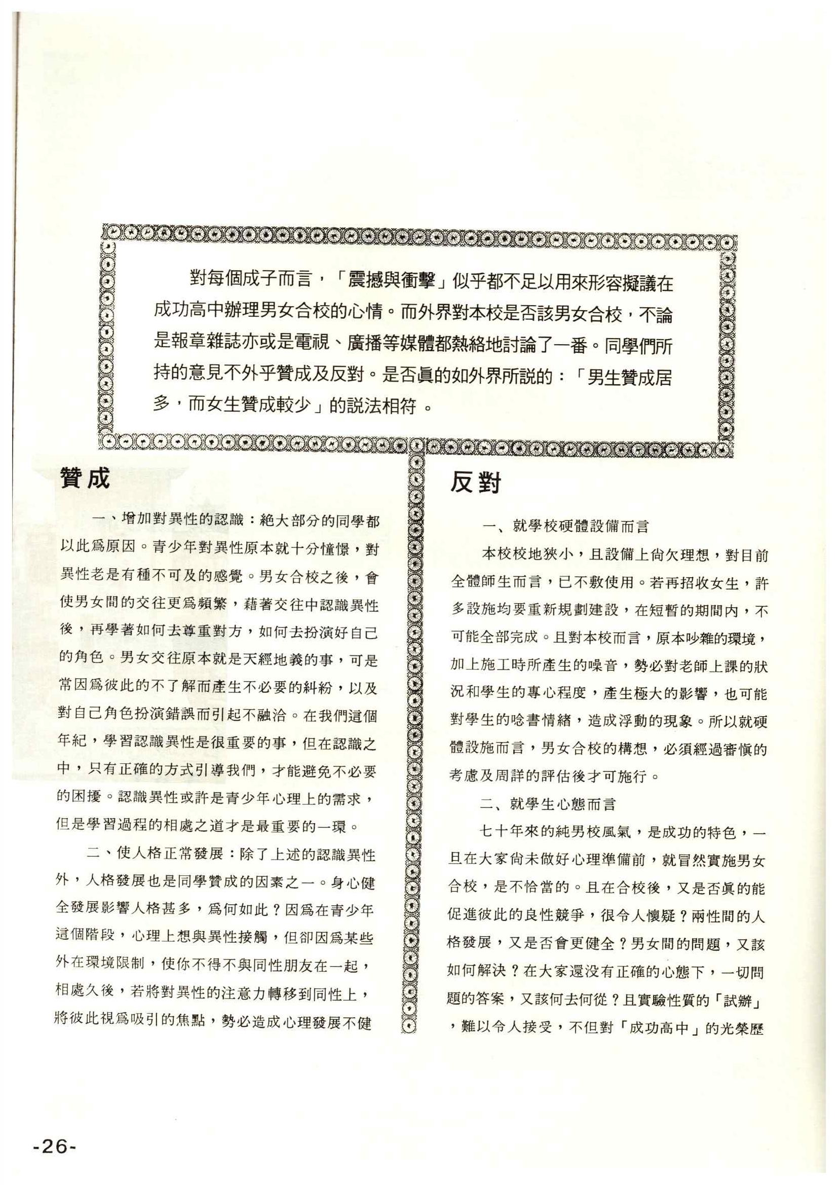 《成功青年122》p.26