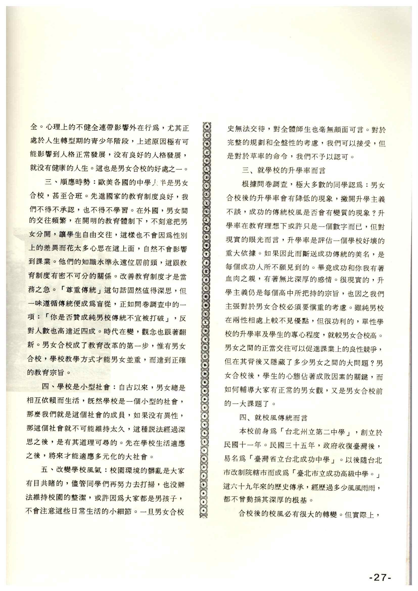 《成功青年122》p.27