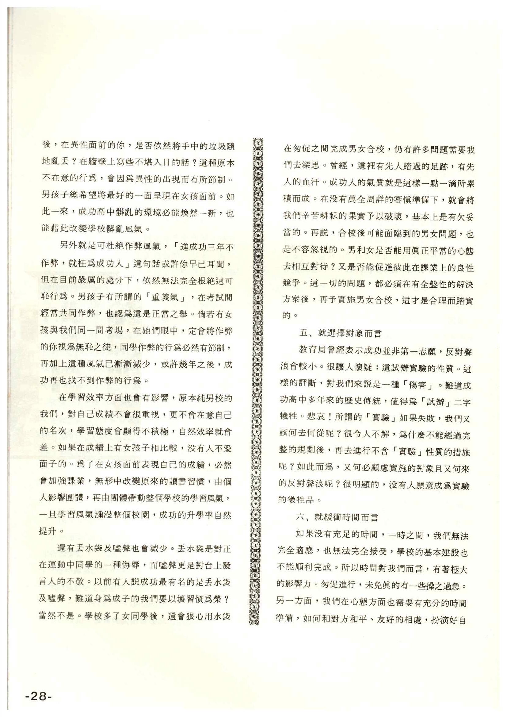 《成功青年122》p.28