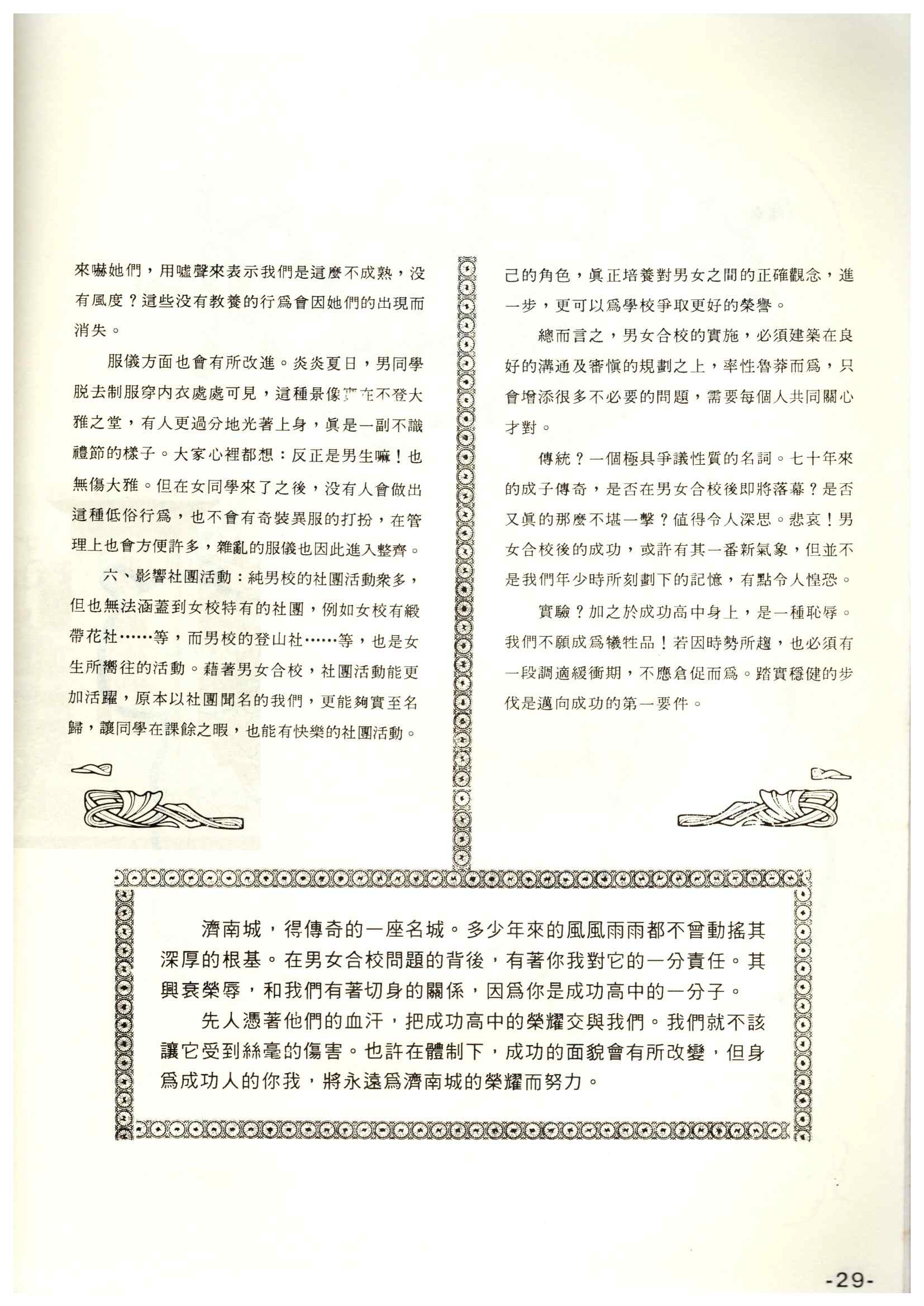 《成功青年122》p.29