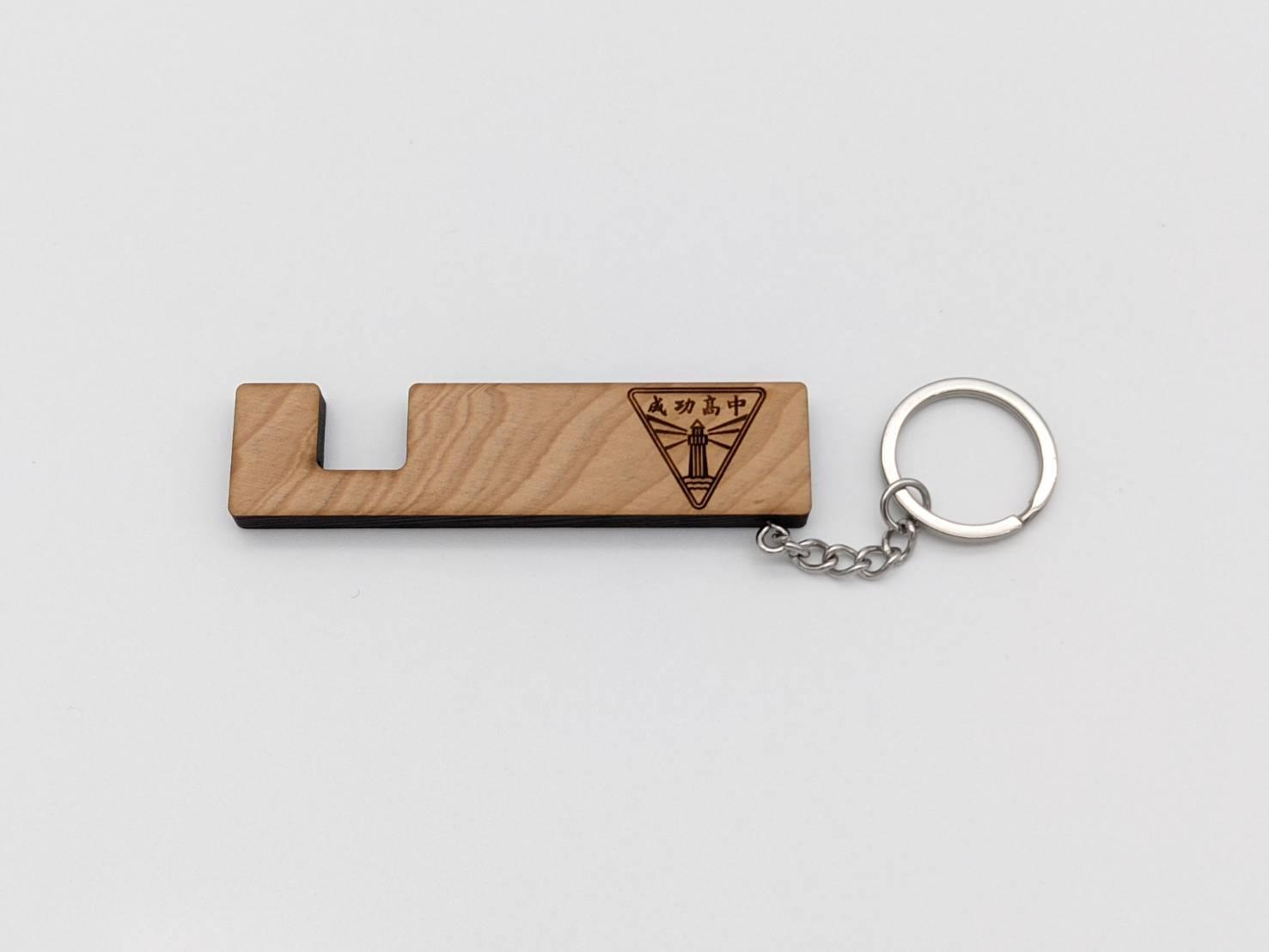 檜木原木手機支架鑰匙圈(1)