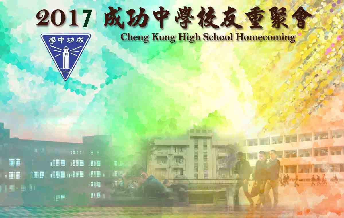 2017 成功校友重聚會