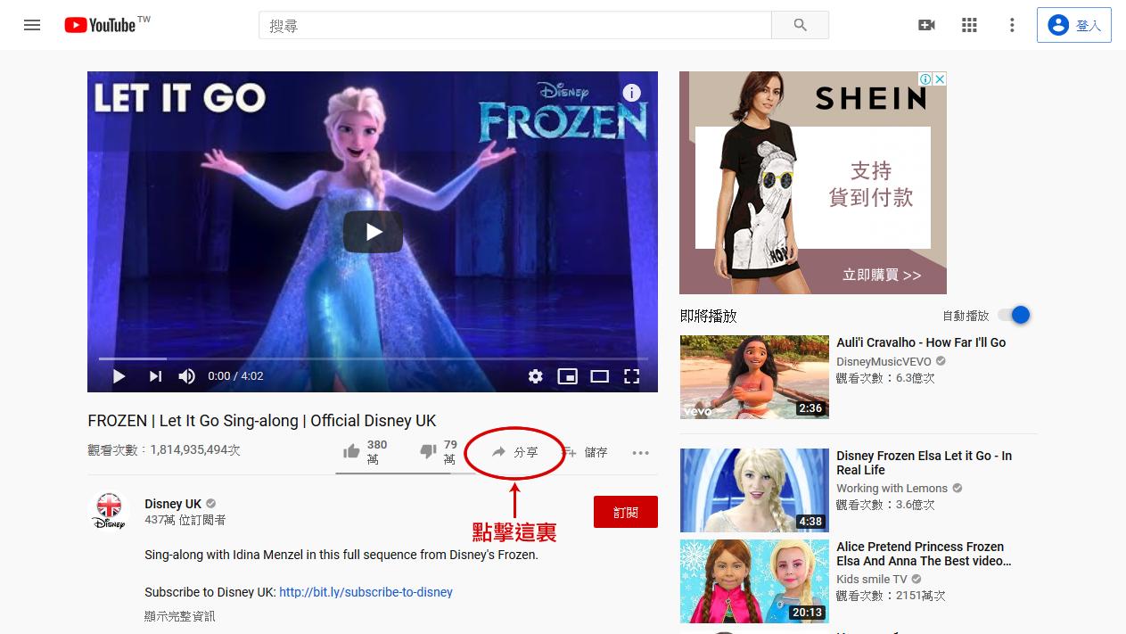 進入 YouTube 官網,找到要播放的影片