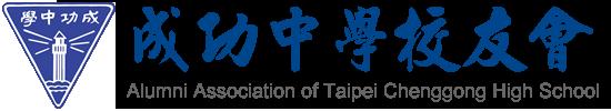成功中學校友會 Logo